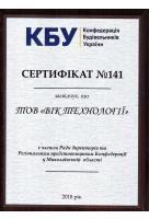 Сертифікат учасника КБУ