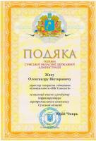 Благодарность главы Сумской областной государственной администрации
