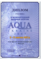 Диплом участника Aqua ukraine