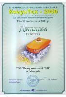 Диплом участника выставки КомунТех