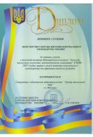 Диплом від міністерства Житлово-комунального господарства