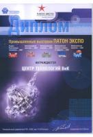 Диплом промышленной выставки Патон Экспо