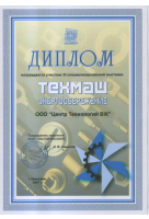 Диплом выставки Техмаш энергосбережение