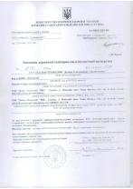 pe-izdeliya-sanstantsiya1