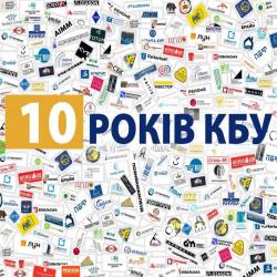 КБУ 10 років